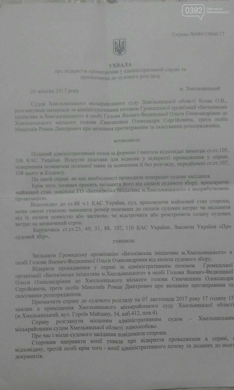 Стало відомо, коли відбудеться суд щодо правомірності призначення Миколаїва, фото-1