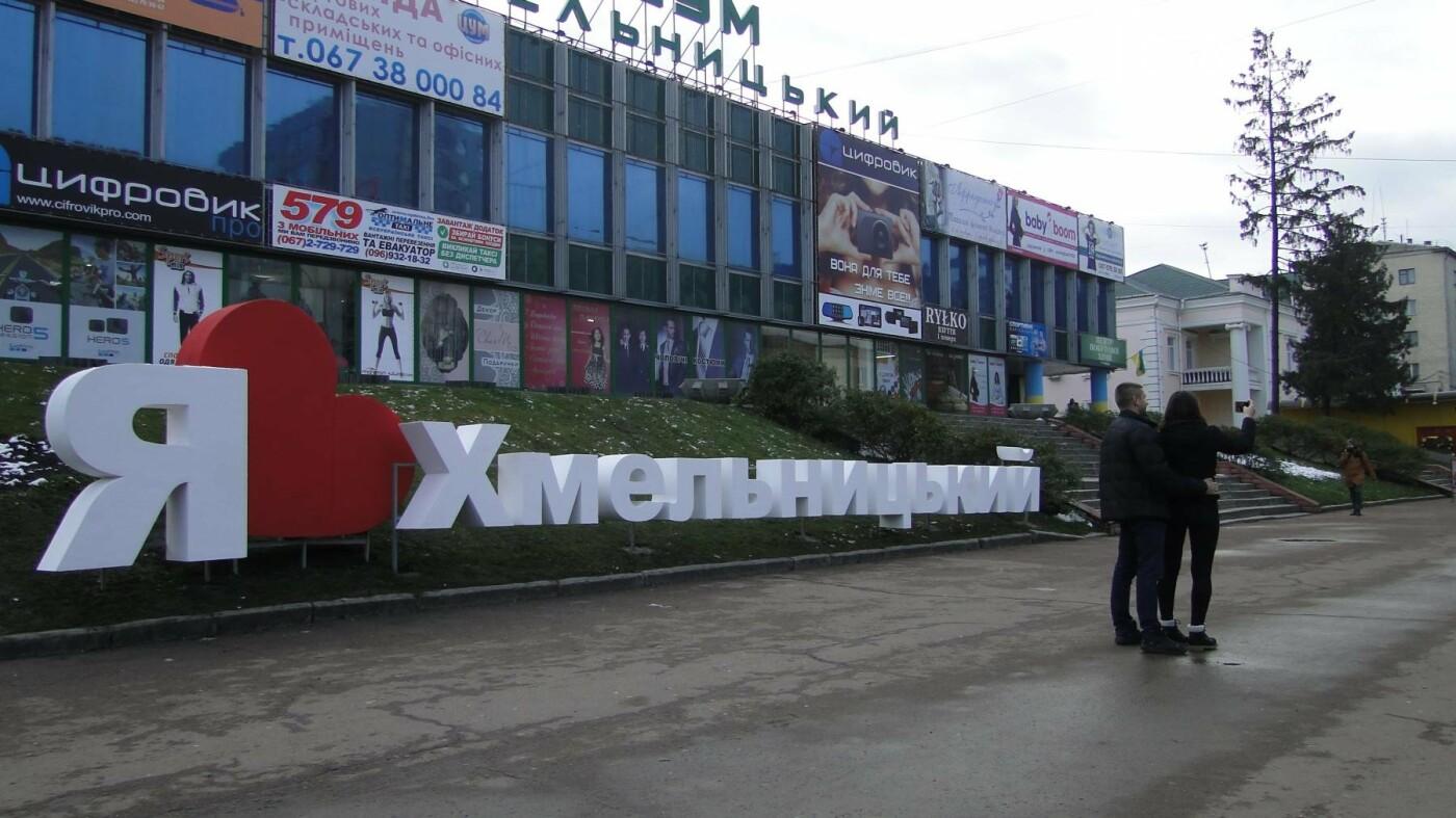 """У центрі міста встановили об'ємний напис """"Я люблю Хмельницький"""", фото-3"""