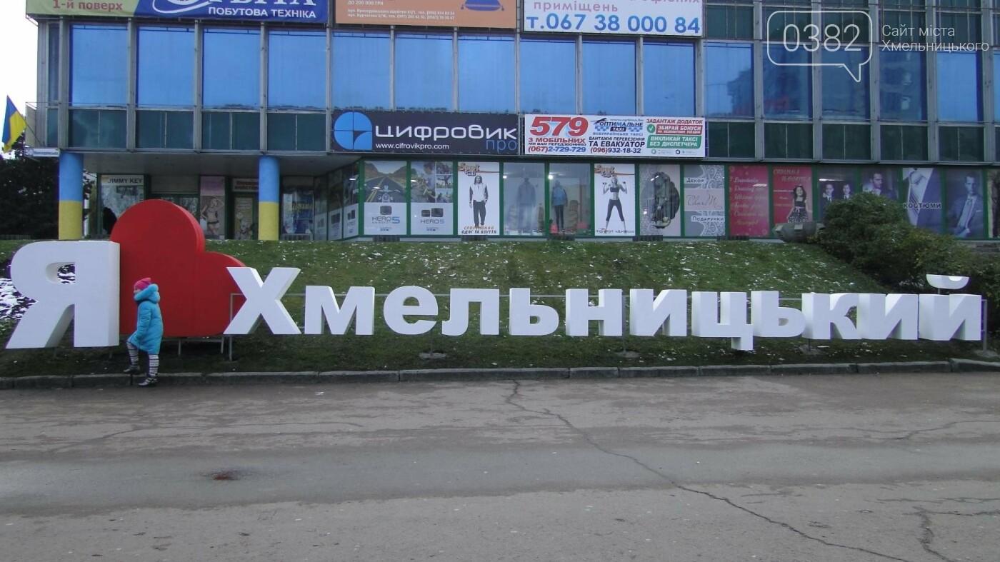 """У центрі міста встановили об'ємний напис """"Я люблю Хмельницький"""", фото-1"""