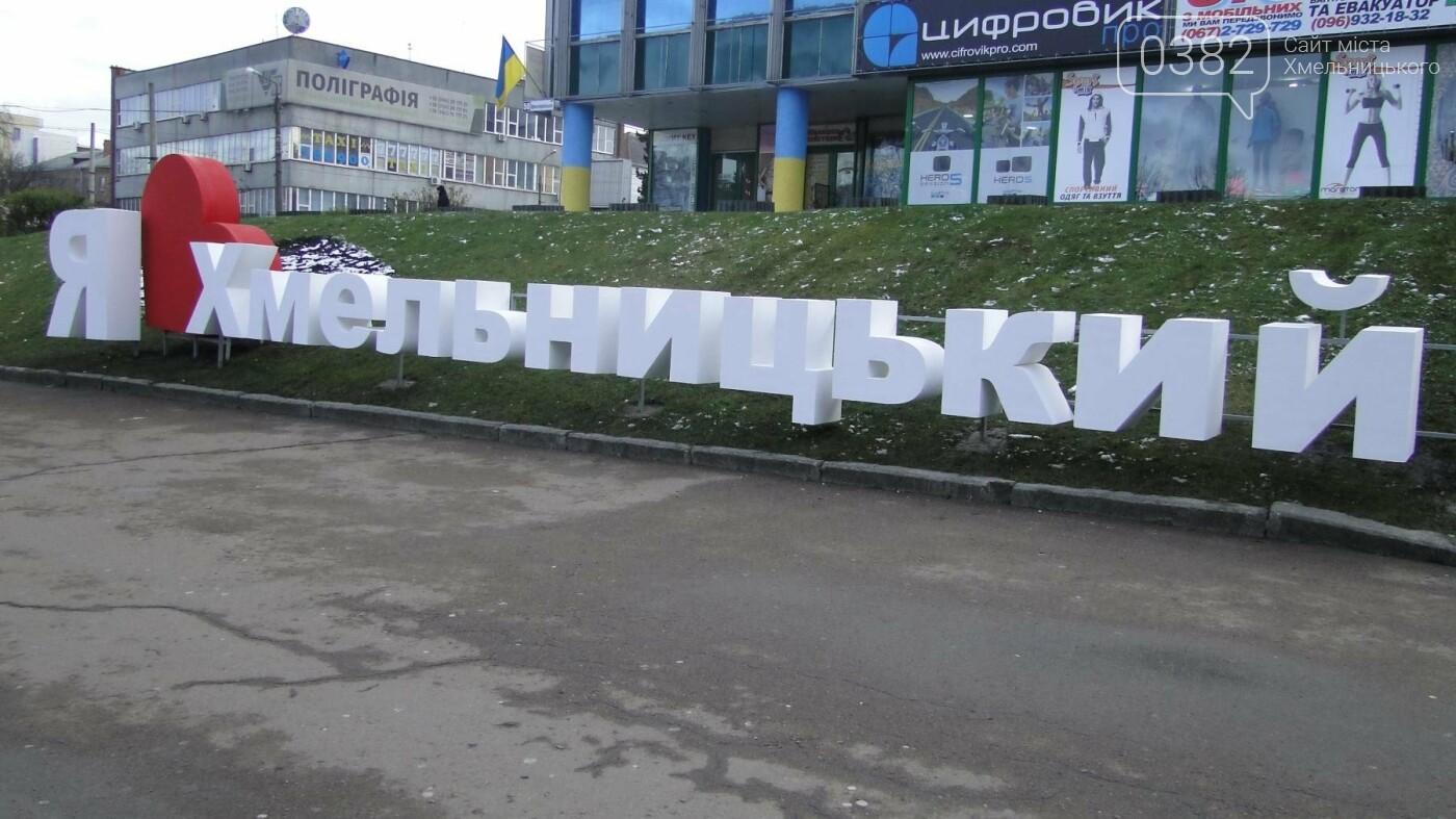 """У центрі міста встановили об'ємний напис """"Я люблю Хмельницький"""", фото-2"""