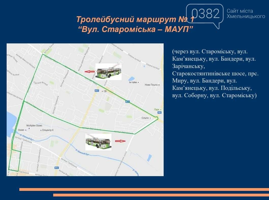 edeab8a1d67749 Пропонуємо вам ознайомитися із змінами в мережі руху громадського  транспорту, щоб уникнути неприємних ситуацій та не заблукати.