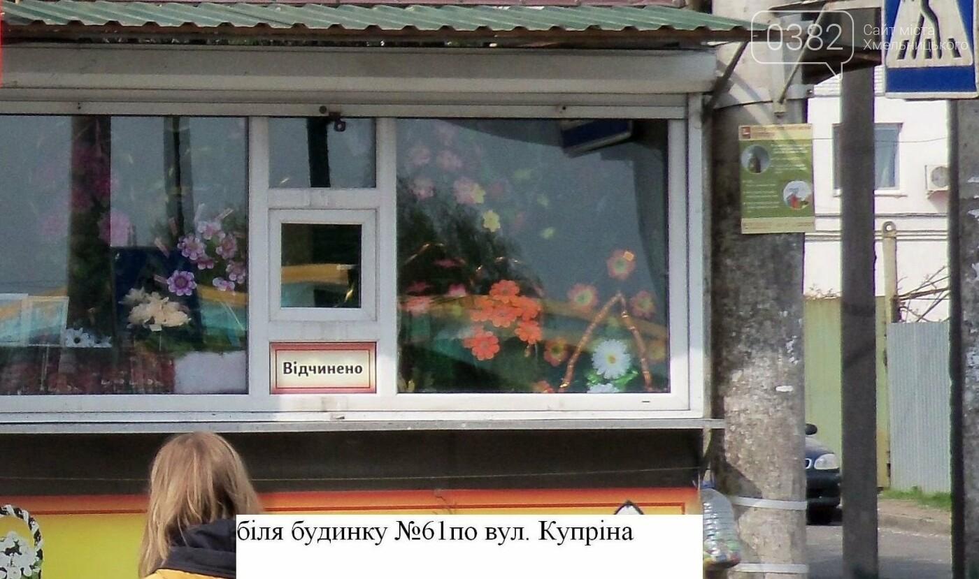 Кільком МАФам у Хмельницькому загрожує знесення, фото-1