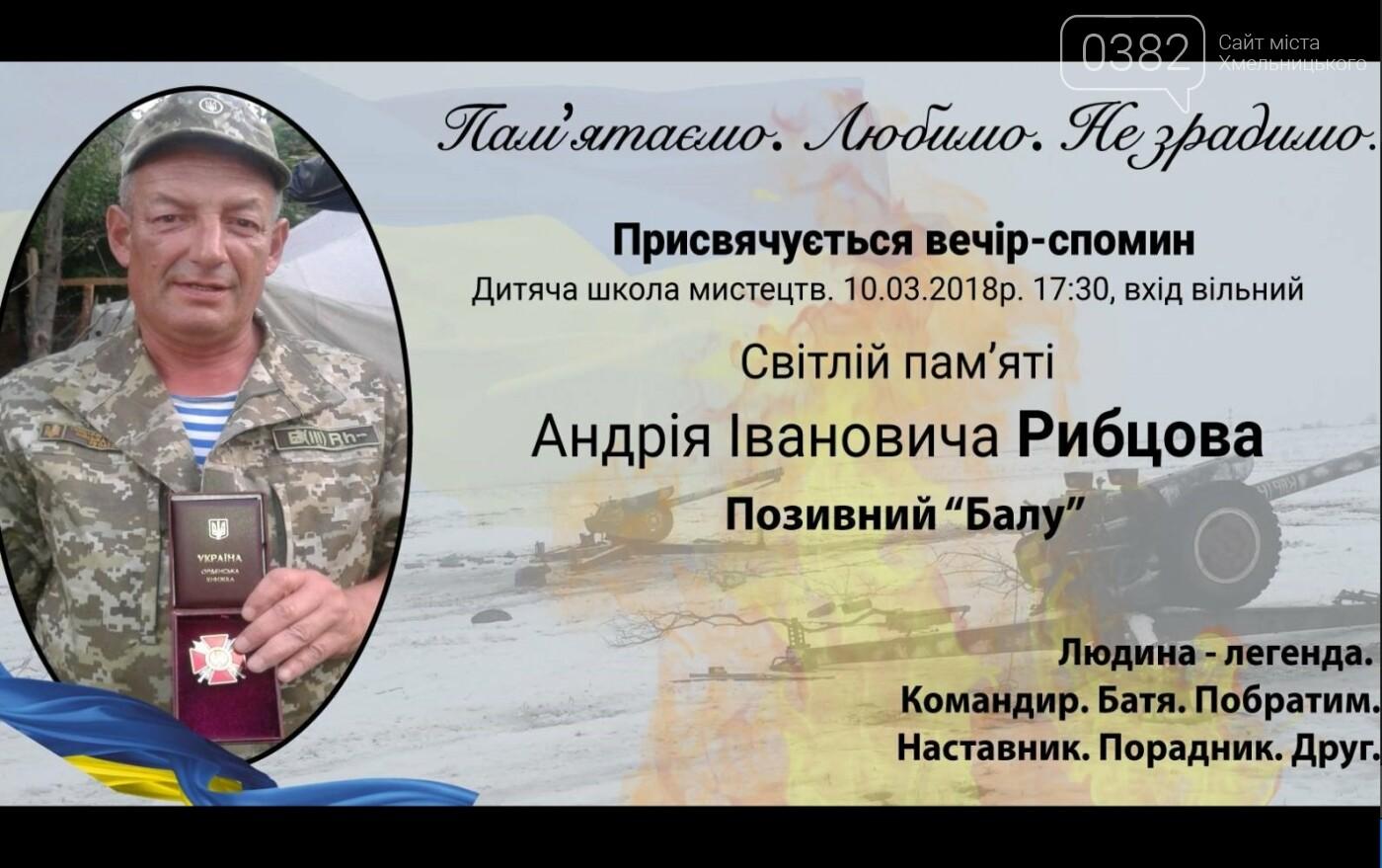 Хмельничан запрошують на вечір-спомин Андрія Рибцова, фото-1