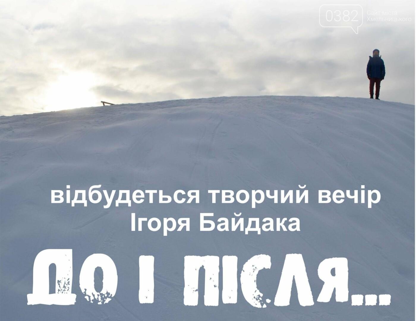 До і  після: У Хмельницькому відбудеться творчий вечір Ігоря Байдака, фото-1