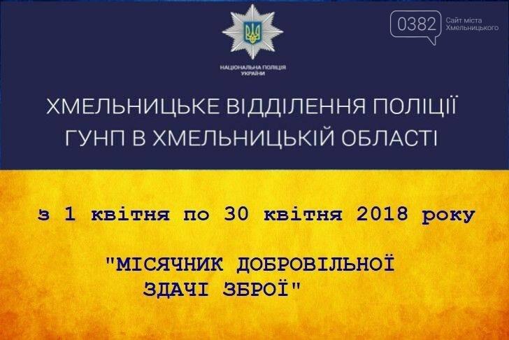 У Хмельницькому з 1 квітня розпочнеться місячник добровольної здачі зброї, фото-1