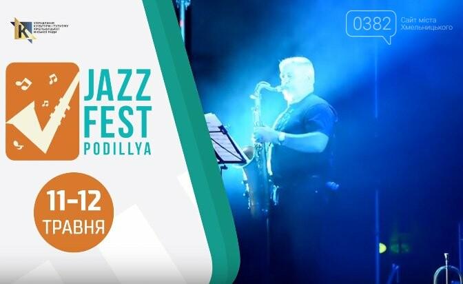 """У Хмельницькому пройде фестиваль джазової музики """"ПоділляДжазФест"""". ВІДЕО, фото-1"""
