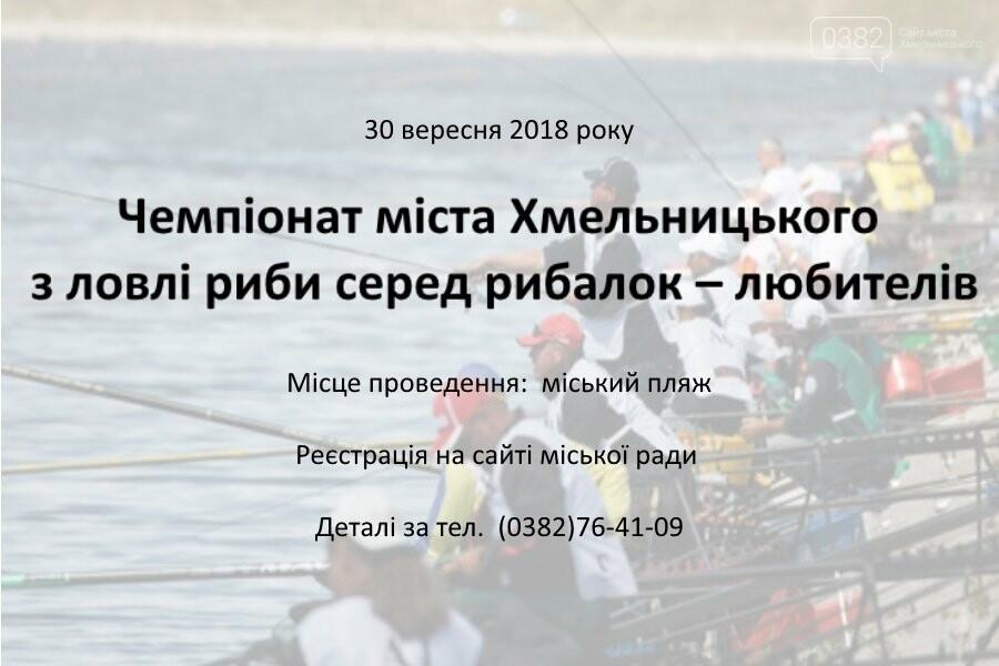 У Хмельницькому пройде чемпіонат міста з ловлі риби , фото-1