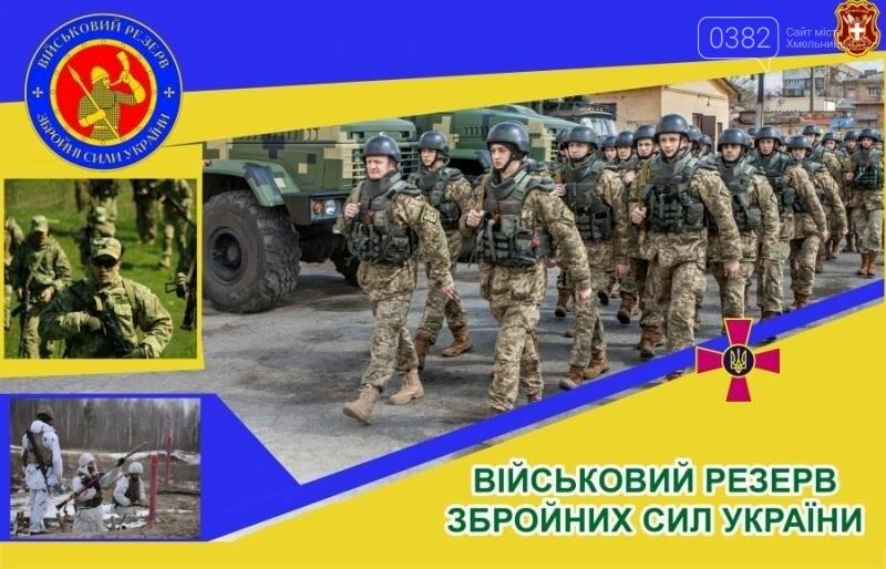 Хмельничан закликають на службу у військовому резерві, фото-1