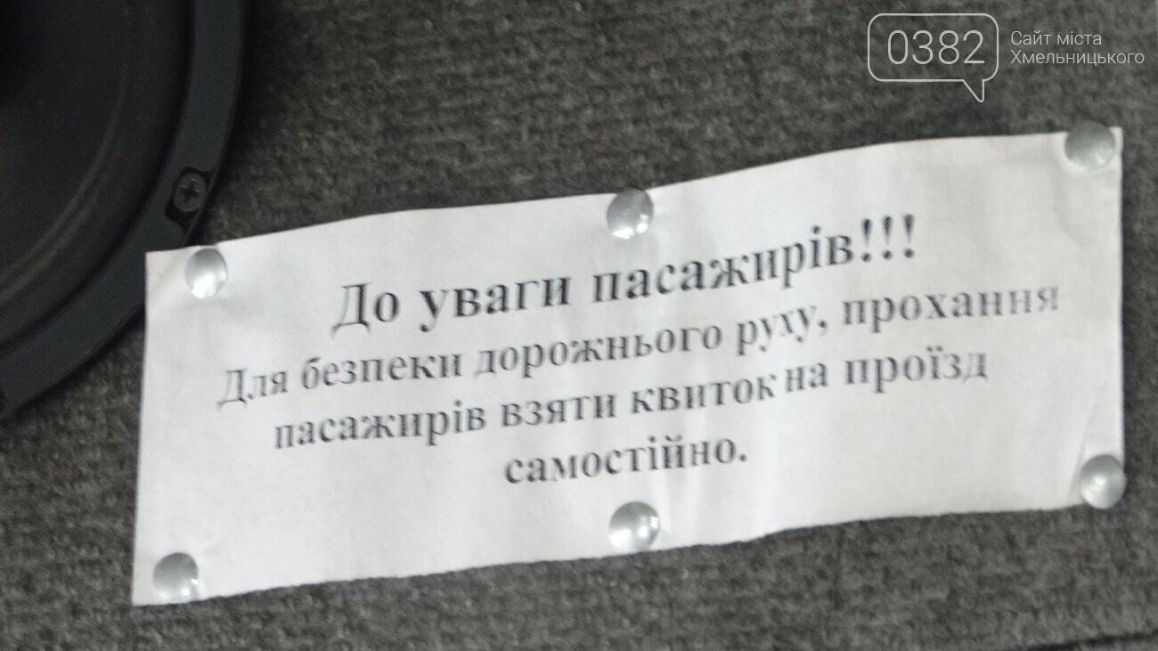 Бляшанка на колесах: яким транспортом доводиться їздити мешканцям Хмельницького, фото-6
