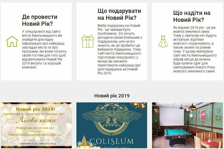 Новорічні пропозиції від сайту міста Хмельницького 0382.ua, фото-1