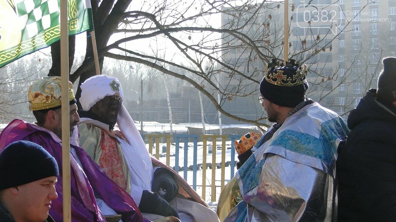 Три царі пройшли ходою у Хмельницькому. ФОТО, фото-3
