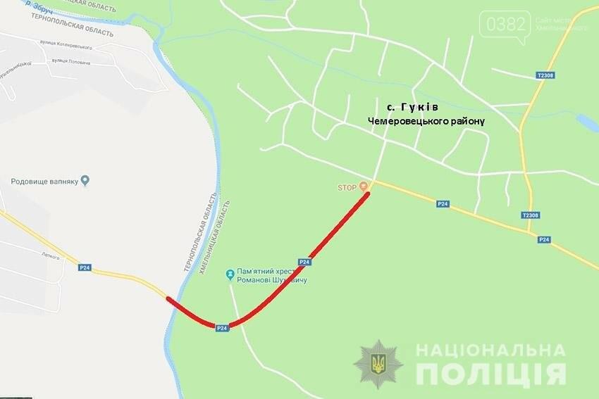 На Хмельниччині буде діяти обмеження руху на трасі державного значення, фото-1