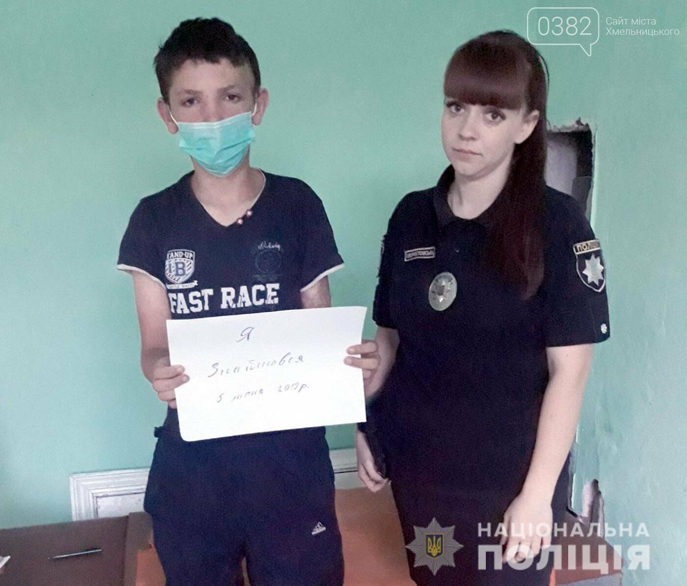 На Хмельниччині 5 днів розшукували підлітка, фото-1