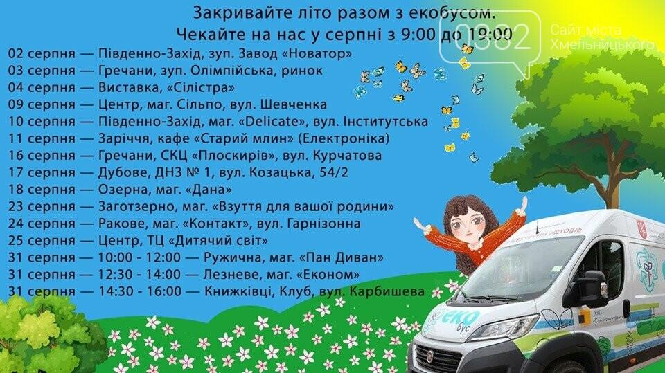 Небезпечні відходи у Хмельницькому: графік руху екобуса у серпні, фото-1
