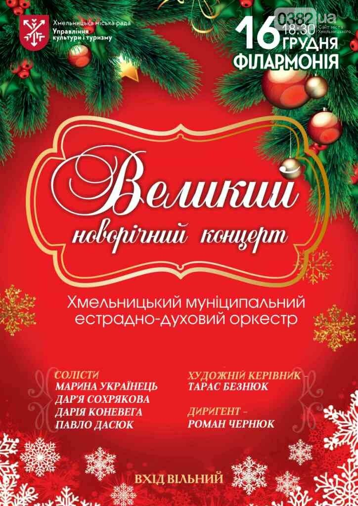 У Хмельницькому відбудеться безкоштовний великий новорічний концерт, фото-1