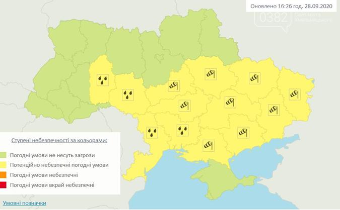 В Україні різко зіпсується погода: до чого готуватися хмельничанам [карта температур], фото-2