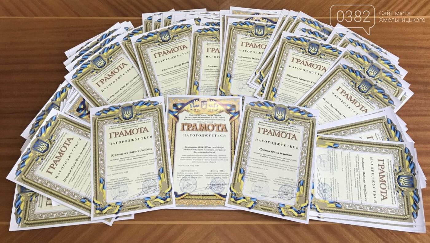 Почесними грамотами відзначені хмельницькі автори кращих навчальних посібників, фото-3