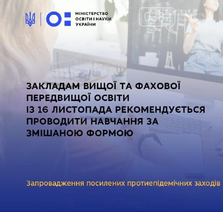 З понеділка освітні заклади України змінюють форму навчання (ОФІЦІЙНО), фото-1
