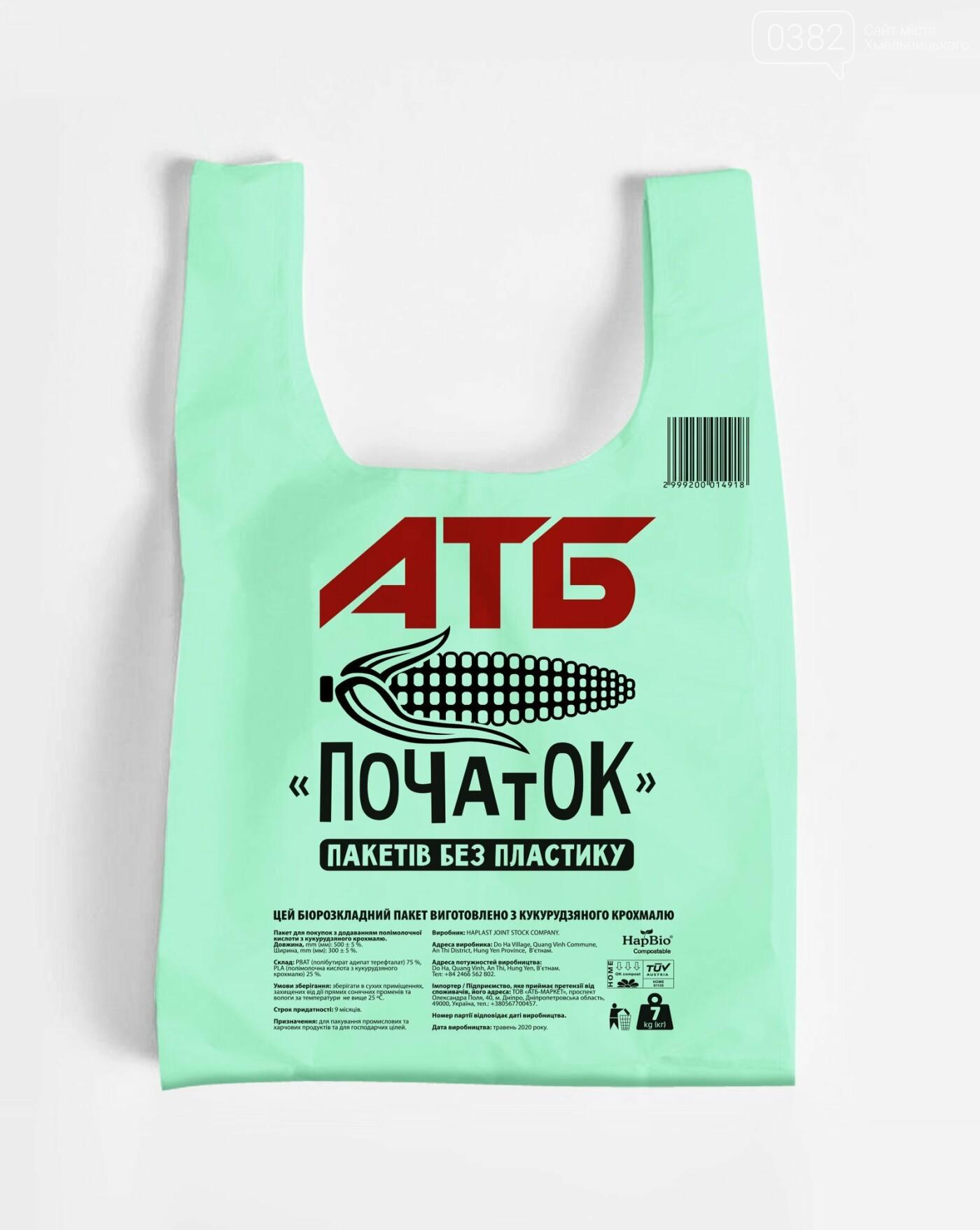 Ще один екопроєкт «АТБ»: чому нові пакети з кукурудзяного крохмалю кращі за традиційні , фото-2
