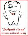 Добрий лікар, стоматологічний центр у Хмельницькому