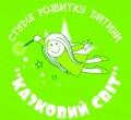 Казковий світ, центр розвитку дитини у Хмельницькому