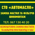 СТО Автомасло, продаж, заміна мастила та фільтрів, послуги шиномонтажу у Хмельницькому