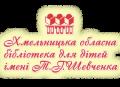 Хмельницька обласна бібліотека для дітей імені Т.Г.Шевченка