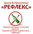 Оздоровчий центр В. Прокопенка «Рефлекс», лікування алкоголізму Хмельницький