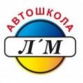 Автошкола Л'М, курси водія категорії «В» у Хмельницькому
