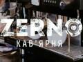Zerno, кав'ярня - кондитерська у Хмельницькому