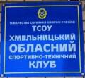 Автошкола Хмельницький ОСТК ТСОУ, курси підготовки та перепідготовки водіїв транспортних засобів