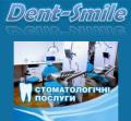 Dent-Smile, стоматологічні послуги у Хмельницькому