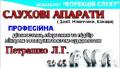 Корекція слуху, медичний кабінет у Хмельницькому