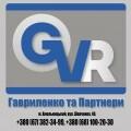 Адвокатське об'єднання  «Гавриленко та партнери» у Хмельницькому