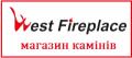 West fireplace, магазин камінів у Хмельницькому