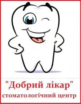 Логотип - Добрий лікар, стоматологічний центр у Хмельницькому