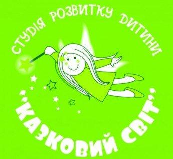 Логотип - Казковий світ, центр розвитку дитини у Хмельницькому