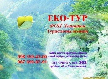 Логотип - ЕКО-ТУР, ФОП Лопатюк туристична агенція у Хмельницькому