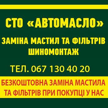 Логотип - СТО Автомасло, продаж, заміна мастила та фільтрів, послуги шиномонтажу у Хмельницькому