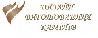 Логотип - Дизайн та виготовлення камінів у Хмельницькому