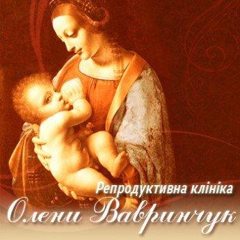 Логотип - Репродуктивна клініка Олени Вавринчук у Хмельницькому