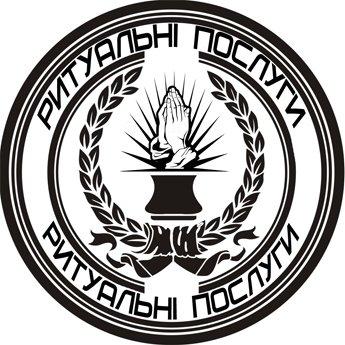 Логотип - Ритуальні послуги, організація похорону, послуги катафалка у Хмельницькому