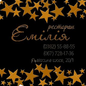 Логотип - Емілія, ресторан у Хмельницькому