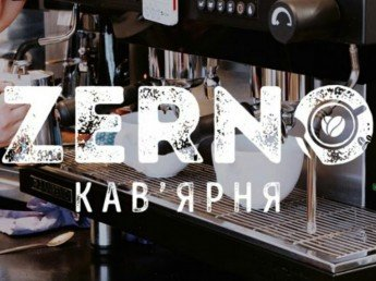 Логотип - Zerno, кав'ярня - кондитерська у Хмельницькому