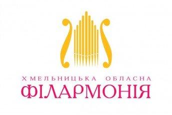 Логотип - Хмельницька обласна філармонія
