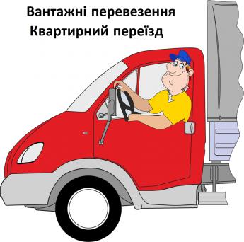 Логотип - Вантажні перевезення Хмельницький та вся Україна