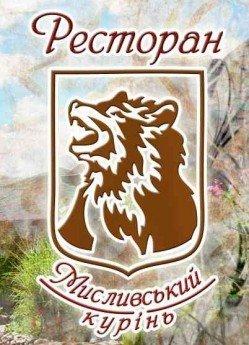 Логотип - Мисливський курінь, ресторан у Хмельницькому