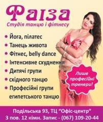 Фаїза, школа танцю та фітнесу у Хмельницькому