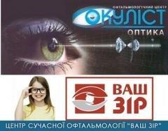 Логотип - Ваш зір, медичний центр у Хмельницькому, Окуліст, оптика у Хмельницькому