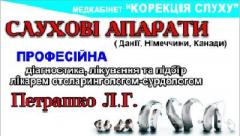 Логотип - Корекція слуху, медичний кабінет у Хмельницькому
